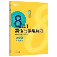 新东方 8天提升英语阅读理解力――初中版(高阶)