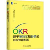 OKR:源于英特尔和谷歌的目标管理利器 [美] 保罗R・尼文(Paul,R.,Niven),本・拉莫尔特(Be 9787