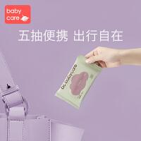 babycare 婴儿手口湿巾紫盖5抽*5包