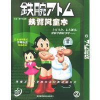 铁臂阿童木2:又名-原子小金刚(简装DVD)