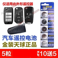 荣威950rx5 550汽车智能钥匙电池e550 W5 RX5遥控器电池子CR2032