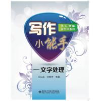 【RT4】写作小能手:文字处理 朱仁成 西安电子科技大学出版社有限公司 9787560633244
