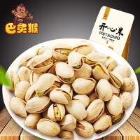 【巴灵猴_开心果250g*3袋】坚果干果炒货零食 原色无漂白食品  休闲食品