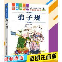 小蝌蚪彩绘注音版 弟子规 语文新课标必读专为儿童编写的一部彩色百科类图书小学儿童文学名著