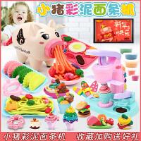 儿童无毒橡皮泥DIY彩泥玩具雪糕小猪面条机黏土玩具彩泥手工泥