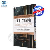 现货港台原版 明日世界的律�� 理查.�_斯金 商周出版 繁体中文书 法律科学