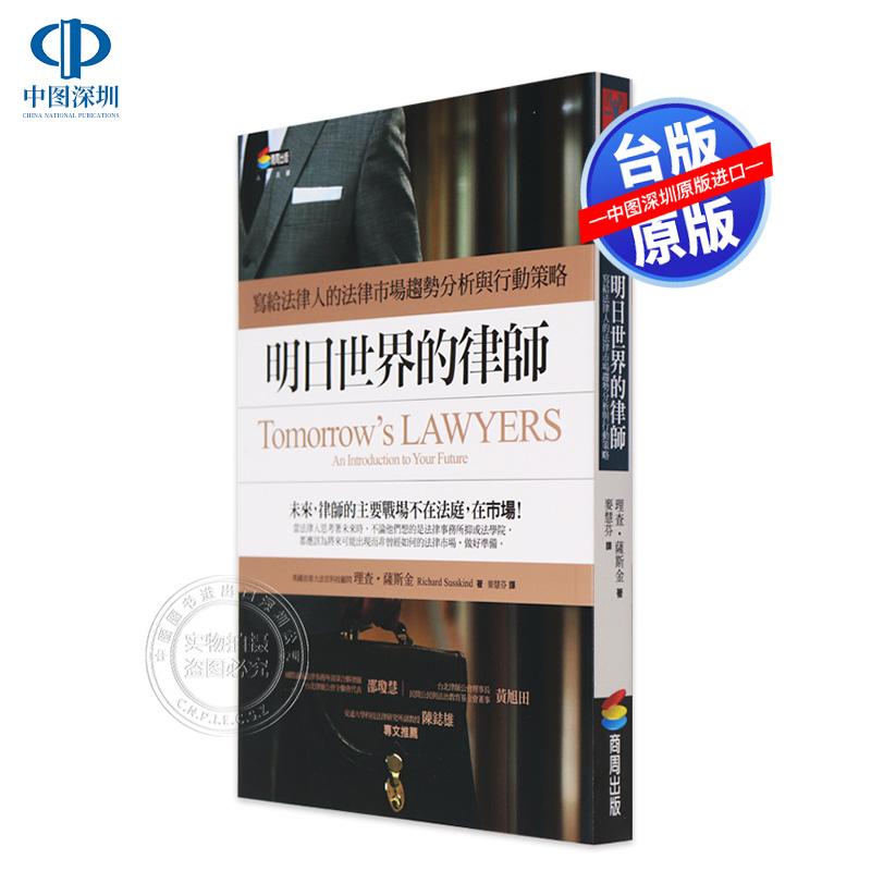 现货港台原版 明日世界的律師 理查.薩斯金 商周出版 繁体中文书 法律科学