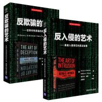 反欺骗的艺术:世界传奇黑客的经历分享+入侵的艺术 黑客入侵背后的真实故事 黑客攻防入门书籍 计算机信息 电脑程序防黑客