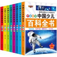 中国少儿百科全书8册注音版小学生课外阅读书籍小学百科全书儿童一年级二三年级幼儿园科普图书6-12-8岁少儿读物十万个为什