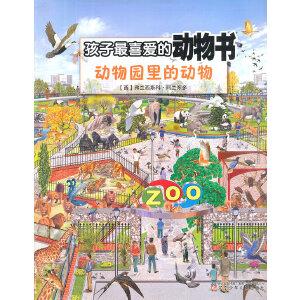 孩子最喜爱的动物书――动物园里的动物
