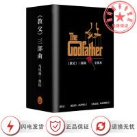 教父三部曲典藏版套装123全集全套(电影《教父》原著小说,男人的圣经,智慧的总和,一切问题的答案。)