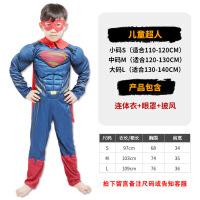 ?万圣节儿童服装男cosplay肌肉美国队长蜘蛛侠钢铁侠雷神超人衣服 儿童超人B-18M码