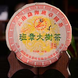 【两片一起拍】2006年云南普洱茶老曼峨 班章大树茶 生茶 357克/片