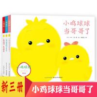 新3册小鸡球球成长绘本系列小鸡球球的下雪天小鸡球球当哥哥了小鸡球球生日快乐3个全新故事讲述孩子在人际关系中的3次成长经