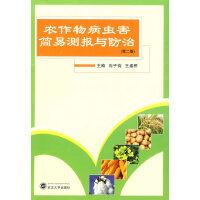 农作物病虫害简易测报与防治(第二版)
