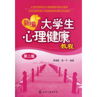 新编大学生心理健康教程(谭谦章)(二版)