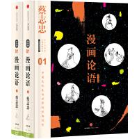 蔡志忠漫画古籍典藏系列:漫画论语(全2册)