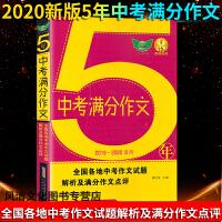 2020新版 5年中考满分作文2019-2020年适用 全国各地中考作文试题解析及满分作文点评 初三中考真题语文书课外