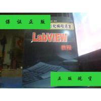 【二手旧书9成新】虚拟仪器图形化编程语言LabVIEW教程 /刘君华等