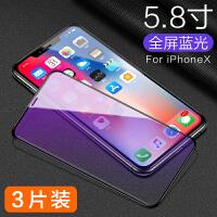 苹果X钢化膜iphone Xs Max高清防爆保护膜iphonex手机贴膜xsmax抗蓝光全屏覆盖i