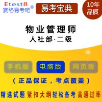 2019年物业管理师(国家二级)职业资格考试易考宝典软件(人社部)(含2科) (ID:204)章节练习/模拟试卷/强化