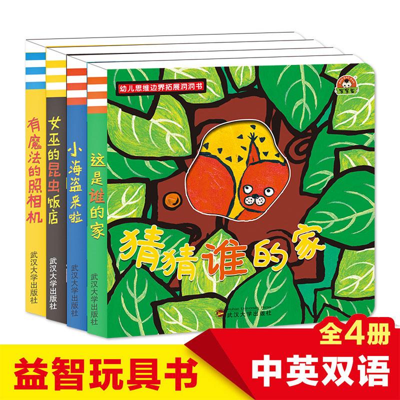 幼儿思维边界拓展洞洞书4册0-3岁小手撕不烂婴儿儿童绘本2-4-6周亲子启蒙宝宝益智立体图书 这是谁的家偷偷看里面翻翻书幼儿园书籍
