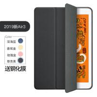 2018新款iPad9.7保�o套2019新mini5款Air3/2�O果pro10.5英寸5代6th�ぷ映�薄apid8平