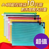 A4文件袋透明资料学生试卷袋网格拉链袋资料档案袋办公用品10只装