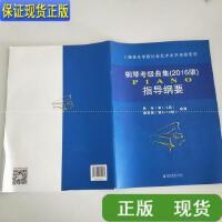 【二手旧书9成新】钢琴考级曲集(2016版)指导纲要