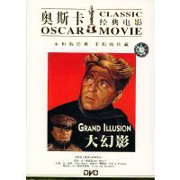 奥斯卡经典电影:大幻影(DVD)