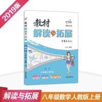 教材解读与拓展 八年级数学 人教版 上册