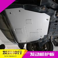 于路虎发现神行发动机护板 发动机保护板 车底下护板改装配件 铝合金