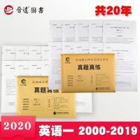 2020考研英语真题真练英语一201真题练习册二十年真题2000―2019