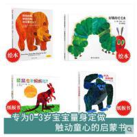 艾瑞卡尔4册纸板书儿童绘本好饿的毛毛虫+棕色的熊棕色的熊你在看什么+从头动到脚+袋鼠也有妈妈吗 3-6周岁0-2岁撕不