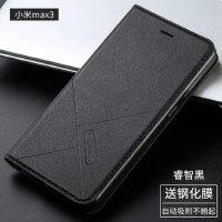 小米max3手机壳 小米max2手机壳 小米MAX3保护套 小米max2 手机壳套 个性全包翻盖插卡支架防摔外壳吸附皮