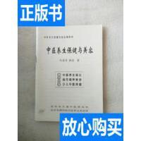 [二手旧书9成新]中医养生保健与美容 /刘逢军 教授 著 北京大道堂