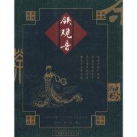 茶风系列-铁观音 池宗宪 中国友谊出版公司 9787505720961