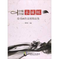 [新�A品�  �x��o�n]中�Z首�瞄L城杯�����作品展精品集�S��  中��致公出版社9787514510584