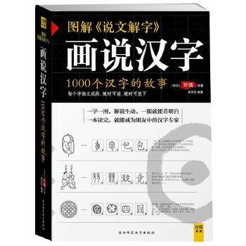 """图解《说文解字》:画说汉字 从自己的生活中了解汉字历史,有趣还易懂,""""中国汉字听写大会""""唤起人们对书写的重视,说文解字是对汉字ZUI美的诠释!"""