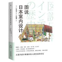 图说日本室内设计(把自然、原始上升到艺术的高度,10位业内专家执笔,642张实物写真、建筑还原图、手稿示意图。)