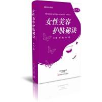 女性美容护肤秘诀(第5版) 美容护肤书籍 何莉 饮食护肤 化妆美容 护肤 美发护发 精油护肤