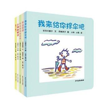 幼幼成长图画书纸板书第二辑全5册/我来给你撑伞吧+来了来了+小蚂蚁怕烫+洗泡泡澡+蹦蹦跳跳动物操/连
