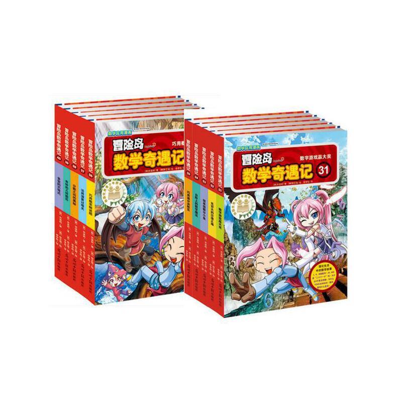 冒险岛数学奇遇记 36-40全套5册+冒险岛数学奇遇记 31-35全套5册 6-12周岁小学生高斯数学阅读书籍 数学绘本 儿童漫画6-7-10故事书连环画读本 幼儿数学故事绘本