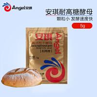 安琪耐高糖酵母粉 金装高活性干酵母 面包发酵粉烘焙原料家庭装5g