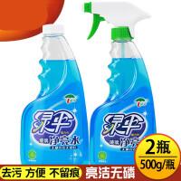 绿伞玻璃清洁剂2瓶 清洗剂液家用水渍水垢去污洗防冻玻璃水浴室淋浴房SN4171