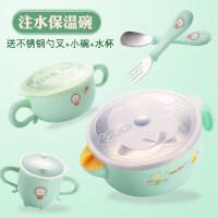 宝宝注水保温碗 儿童餐具套装吃饭碗不锈钢防摔吸盘碗婴儿辅食碗勺A 绿色+小碗+杯子 送勺叉吸盘