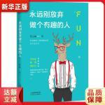 永远别放弃做个有趣的人 莫,文通天下 出品 9787201111599 天津人民出版社 新华书店 品质保障