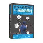 硅谷工程师爸爸的思维导图课:塑造儿童学习型大脑 小杨老师 憨爸 9787512716889 中国妇女出版社 新华书店