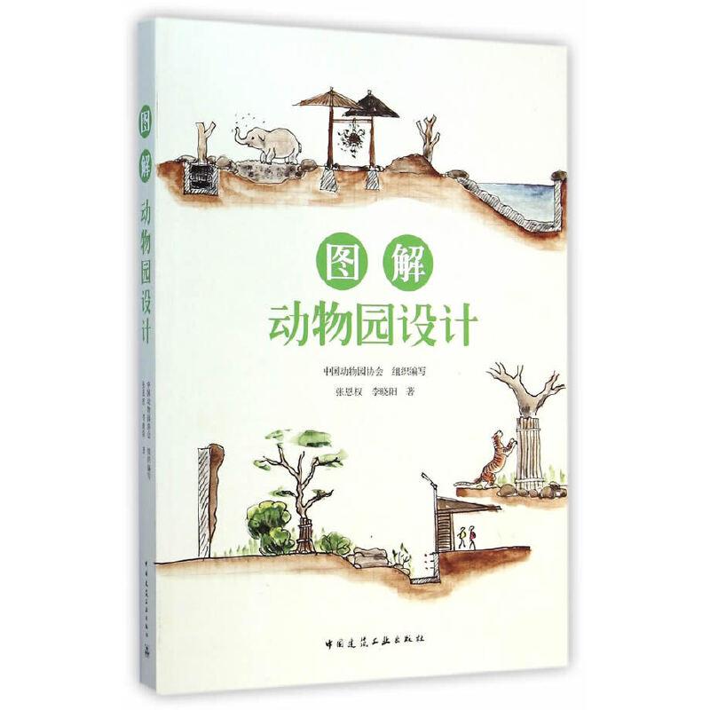 《图解ag游戏直营网|平台园设计》(张恩权)【简介_书评_在线阅读】