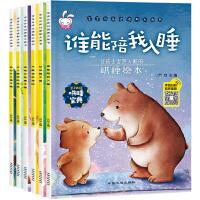 宝宝分床睡好习惯养成绘本6册3-6周岁儿童幼儿园中班大班益智阅读正版早教启蒙读物0-1-2-4-5-7岁幼儿睡前故事书
